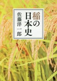 稻の日本史