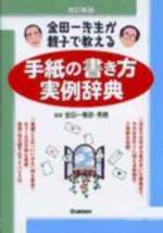 手紙の書き方實例辭典 金田一先生が親子で敎える