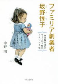 ファミリア創業者坂野惇子 「皇室御用達」をつくった主婦のソ-レツ人生