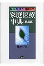 家庭醫療事典 操體.食.漢方.現代醫學 第2版