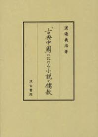 「古典中國」における小說と儒敎