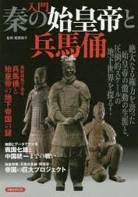 入門秦の始皇帝と兵馬俑
