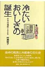 冷たいおいしさの誕生 日本冷藏庫100年