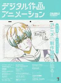 デジタル作畵アニメ-ション 16の事例から紐解くアニメ制作現場のリアル