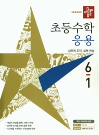 디딤돌 초등 수학 6-1 응용(2021)