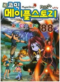 코믹 메이플 스토리 오프라인 RPG. 88
