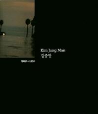 김중만(Kim Jung Man)