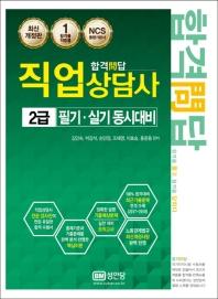 합격문답 직업상담사 2급 필기·실기 동시대비(2019)