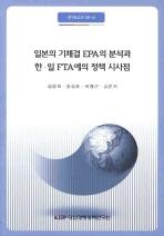 일본의 기체결 EPA의 분석과 한 일 FTA에의 정책 시사점