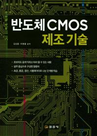 반도체 CMOS 제조기술