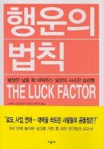 행운의 법칙(THE LUCK FACTOR)