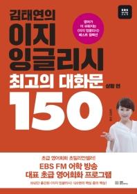 김태연의 이지 잉글리시 최고의 대화문 150: 상황 편
