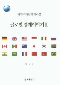 해외주재원이 바라본 글로벌 경제이야기. 2