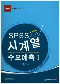 시계열 수요예측(SPSS PASW). 1
