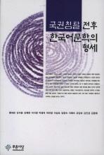 국권침탈 전후 한국어문학의 형세