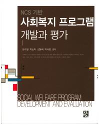 NCS 기반 사회복지 프로그램 개발과 평가