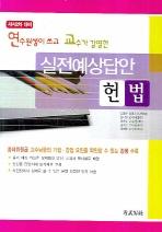 헌법 실전예상답안(2008)