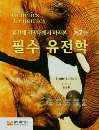 유전체 전망대에서 바라본 필수 유전학