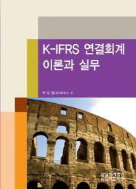 K-IFRS 연결회계 이론과 실무(2013)