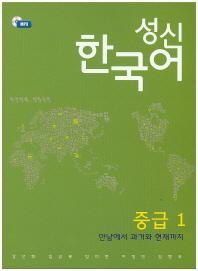 성신 한국어 중급. 1: 만남에서 과거와 현재까지