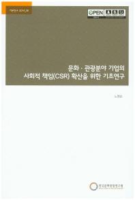 문화 관광분야 기업의 사회적 책임(CSR) 확산을 위한 기초연구