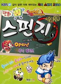 만화 스펀지 ZERO(제로). 1