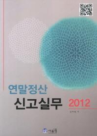 연말정산신고실무(2012)
