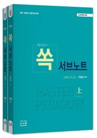 마스터 쏙 서브노트 상하 세트