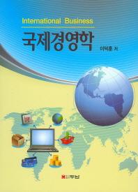 국제경영학