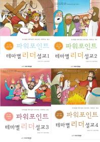 파워포인트 테마별 리더설교 1-4권 세트