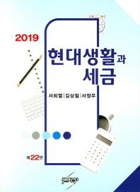현대생활과 세금(2019)