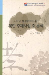 기독교 효 체계에 의한 북한 주체 사상 효 분석