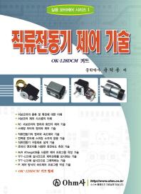 직류전동기 제어 기술
