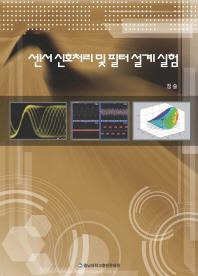 센서 신호처리 및 필터설계 실험