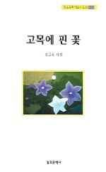 고목에 핀 꽃