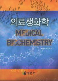 의료생화학