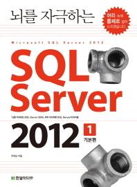 뇌를 자극하는 SQL Server 2012. 1: 기본편