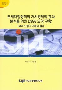 조세재정정책의 거시경제적 효과 분석을 위한 DSGE 모형 구축: GIMF 모형의 이해와 활용