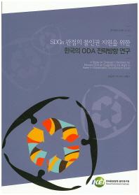 SDGs 관점의 물인권 지원을 위한 한국의 ODA 전략방향 연구