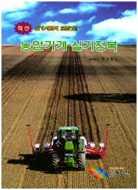 최신 농업기계 실기정복