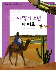 사막의 소년 아미르