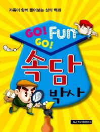 Go Go Fun 속담 박사