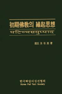 초기불교의 연기사상