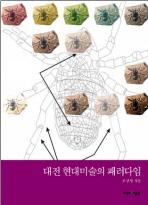 대전 현대미술의 패러다임