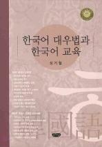 한국어 대우법과 한국어 교육