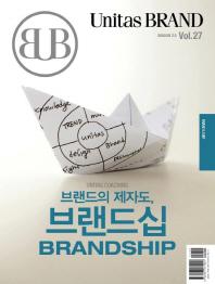 유니타스 브랜드 Vol. 27: 브랜드의 제자도, 브랜드십