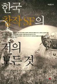 한국 창작 SF의 거의 모든 것