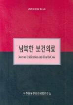 남북한 보건의료(통권 6호)