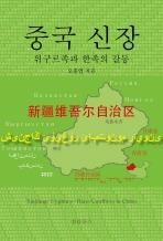 중국 신장(위구르족과 한족의 갈등)