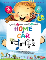 HOME CAR(홈카) 영어동요